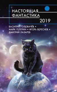 Настоящая фантастика – 2019