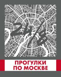 Прогулки по Москве 24\/8