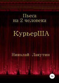 Пьеса на 2 актёра «КурьерША»