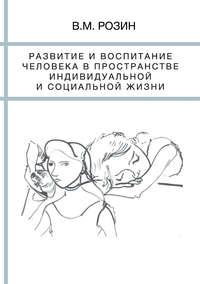 Развитие и воспитание человека в пространстве индивидуальной и социальной жизни