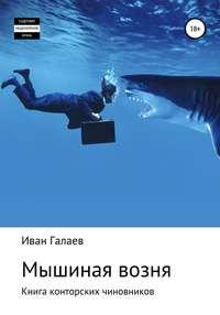 Мышиная возня. Книга конторских чиновников