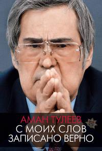 Аман Тулеев. С моих слов записано верно