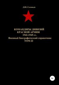 Командиры дивизий Красной Армии 1941-1945 гг. Том 23
