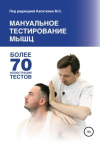Мануальное тестирование мышц