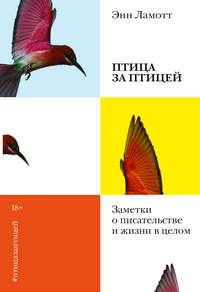 Птица за птицей