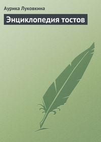 Энциклопедия тостов