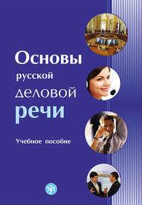 Основы русской деловой речи