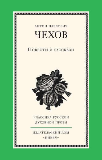 Чехов жив. Сборник рассказов скачать книгу антона павловича чехова.