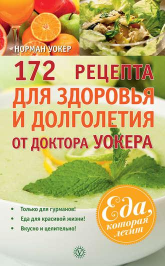Норман Уокер, 172 рецепта для здоровья и долголетия от доктора ... b0b19bd9367