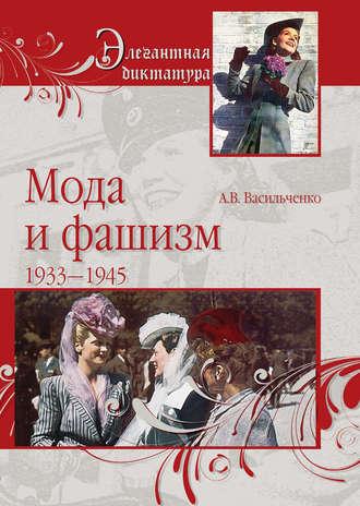 3858e9d19ecfcb5 Андрей Васильченко, Мода и фашизм – читать онлайн полностью – ЛитРес