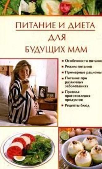 """Книга """"питание и диета для будущих мам"""" новикова ирина."""