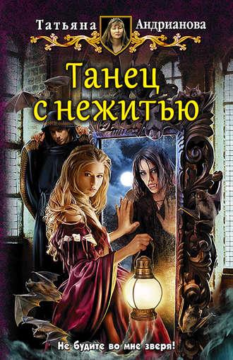 Книга эльфы до добра не доводят. Татьяна андрианова скачать или.