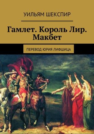 Hamlet by w. Shakespeare. Epub, pdf, fb2 / у. Шекспир. Гамлет. На.