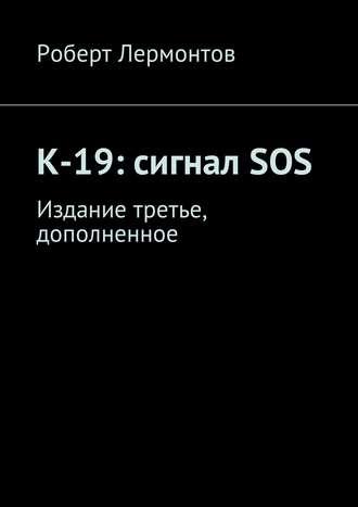 Сигнал SOS на самом деле ничего не значит изоражения