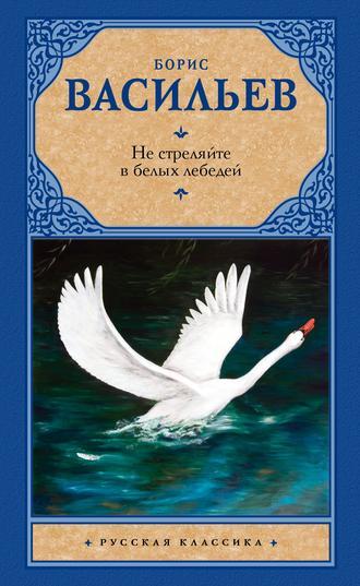 Не стреляйте в белых лебедей (сборник)