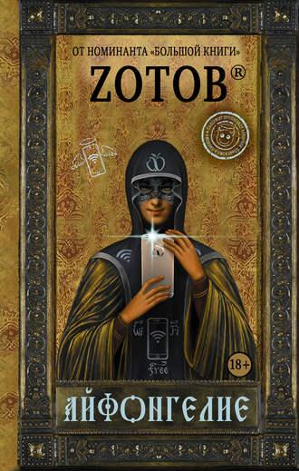 "Автор: зотов георгий александрович ""zотовⓒ"" 20 книг читать."