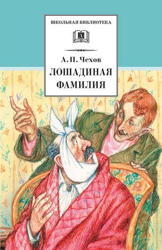 Антон чехов, книга юмористические рассказы (сборник) – скачать.