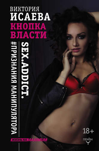 Виктория исаева про секс