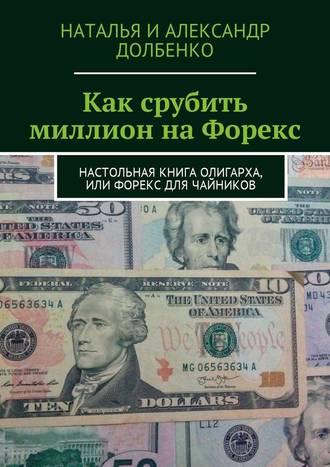 Форекс 200 баксов курс биткоинов в украине