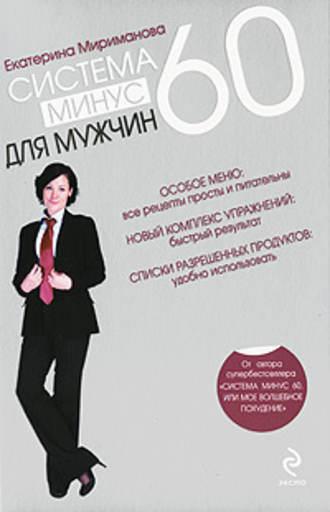 Минус 60. Система и рецепты в одной книге» читать онлайн книгу.