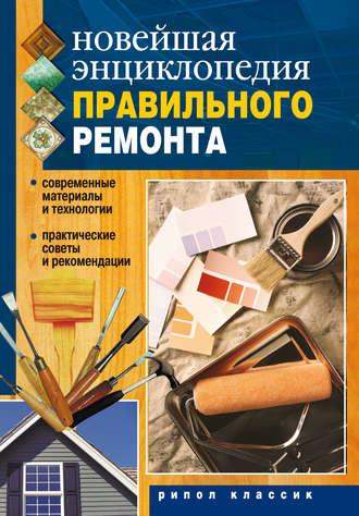 Новейшая энциклопедия правильного ремонта
