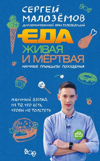 Сергей Малозёмов, Еда живая и мёртвая  научные принципы похудения ... 4445d52f127
