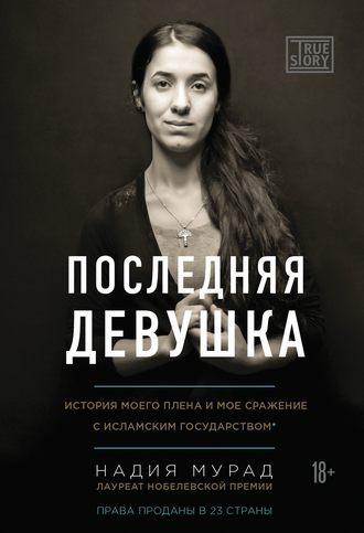 В плену у диких народов-девушки русское порно
