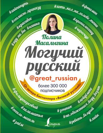 Ebay на русском скачать.