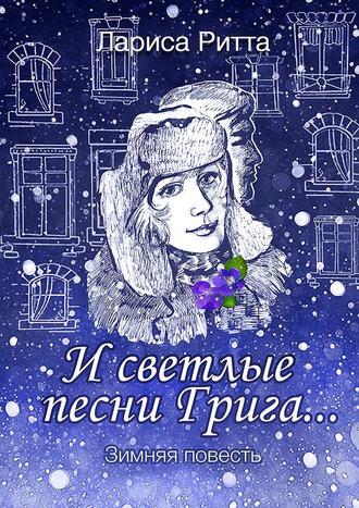 И светлые песни Грига… Зимняя повесть 7fe4745e5cfba
