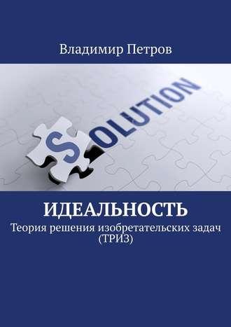 И теории решения изобретательских задач триз pdf решение задач по математике за 2013