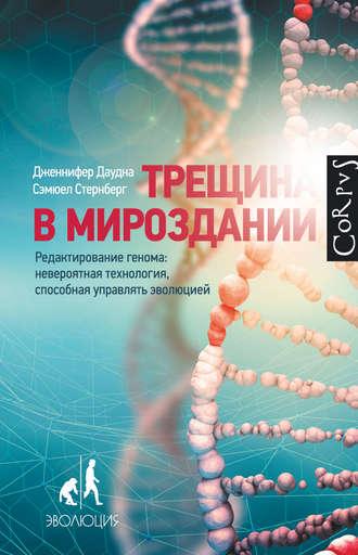 участок хромосомы занятый тесно сцепленными генами заявка на рефинансирование в сбербанке онлайн калькулятор