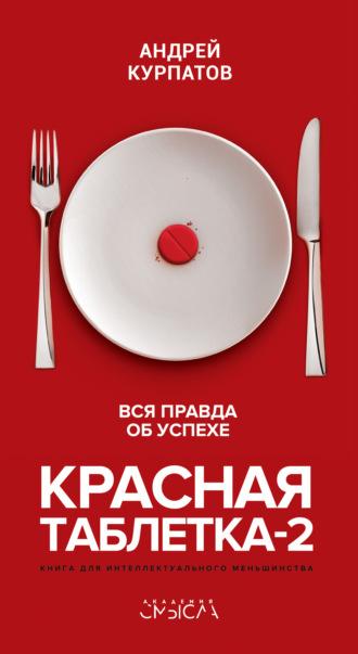 Красная таблетка-2. Вся правда об успехе