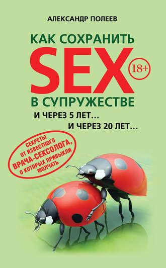 О пользе секса в супружестве