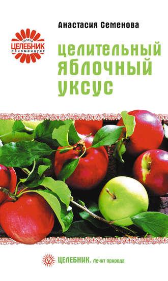 похудение помощью яблочного онлайн