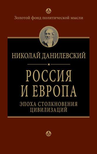 Книга данилевского россия и европа скачать.