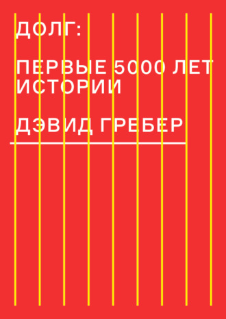 Долг Первые 5000 Лет Истории скачать