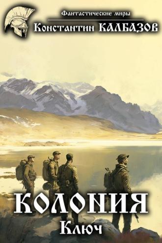 Константин Калбазов, Колония. Ключ – читать онлайн полностью – ЛитРес 957fa66ea8d