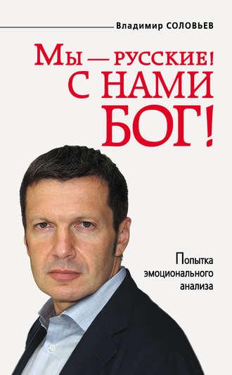 Соловьев... 8970859-vladimir-solovev-my-russkie-s-nami-bog-8970859