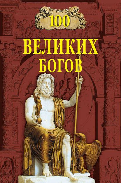 Р. Баландин «Сто Великих Богов»