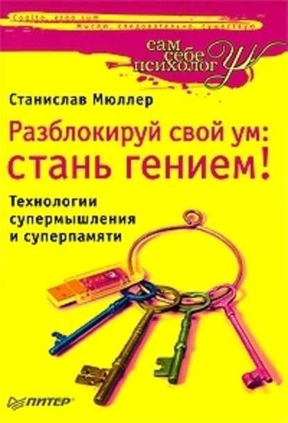Станислав Мюллер «Разблокируй свой ум и стань гением!»