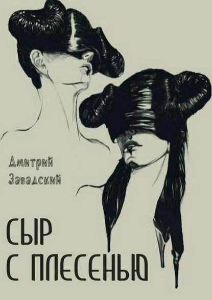 Дмитрий Завадский - Сыр сплесенью