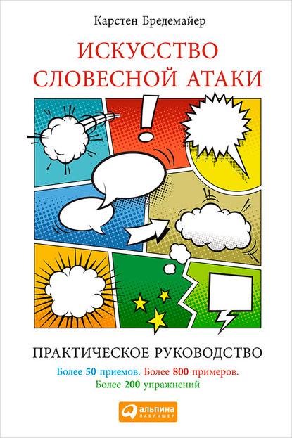 Карстен Бредемайер «Искусство словесной атаки. Практическое руководство»