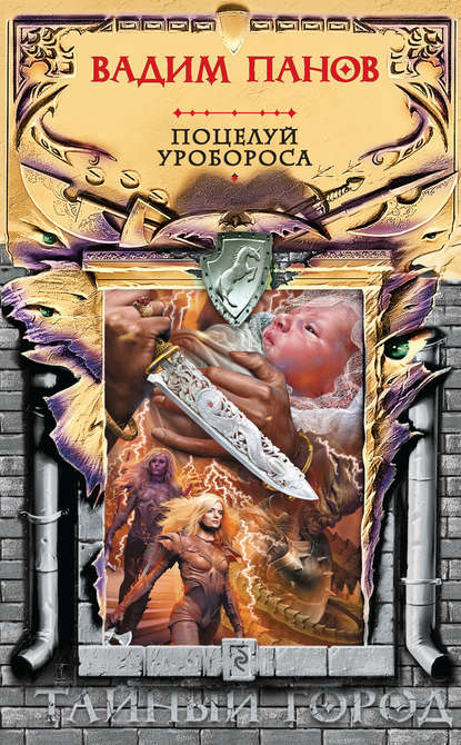 https://cv5.litres.ru/pub/c/elektronnaya-kniga/cover_415/25096759-vadim-panov-poceluy-uroborosa.jpg