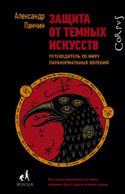Защита от темных искусств. Путеводитель по миру паранормальных явлений, Александр Панчин