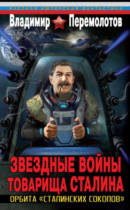 3088955-vladimir-peremolotov-zvezdnye-vo