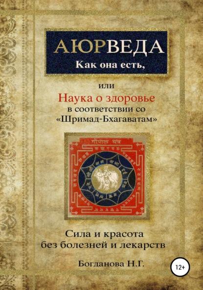 Наталья Богданова «Аюрведа как она есть, в строгом соотвествии со «Шримад-Бхагаватам» и «Бхагавад-Гитой».»