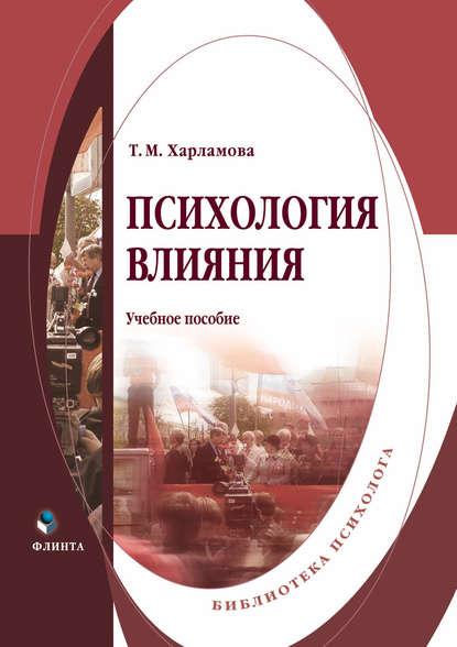 Татьяна Харламова «Психология влияния»