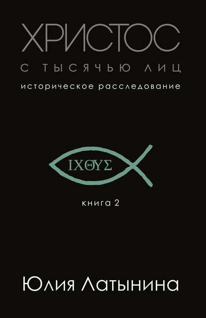 48484653-uliya-latynina-hristos-s-tysyac