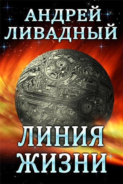 https://cv5.litres.ru/pub/c/elektronnaya-kniga/cover_415/6085657-andrey-livadnyy-liniya-zhizni.jpg