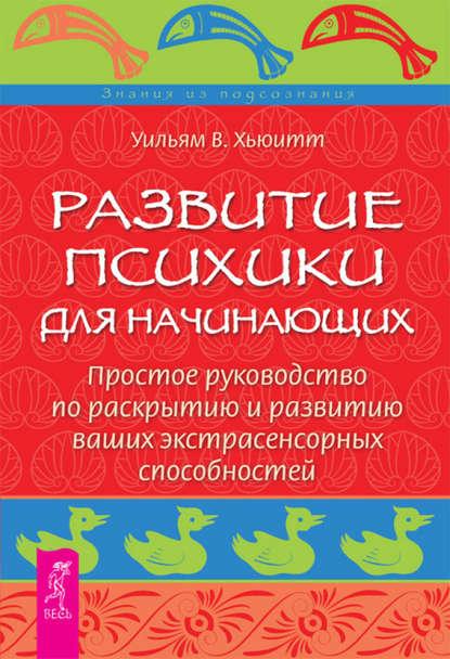 Уильям Хьюитт «Психическое развитие для начинающих»